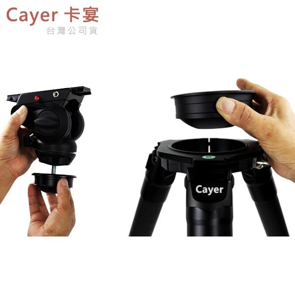 EGE 一番購】Cayer 卡宴【TB75】75mm球碗座 相容大部份碗公錄影三腳架【公司貨】