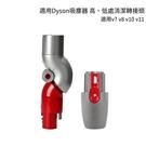 適用dyson 吸塵器 v7 v8 v10 v11低處清潔轉接頭
