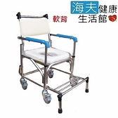 【海夫】杏華 鐵輪 固定站立式 不鏽鋼 便盆椅 沐浴椅_軟背