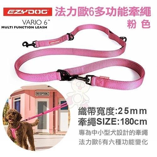 *WANG*澳洲EZYDOG法力歐6多功能牽繩 專為中小型犬設計的牽繩 粉色180cm 犬用