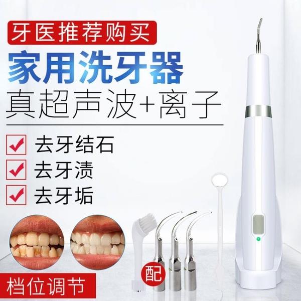潔牙機 家用洗牙器牙結石去除器牙石神器牙垢漬清洗工具電動潔牙機MKS 維科特3C