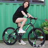 山地車 自行車21速27男生22女款學生24單車26寸成人雙碟剎一體輪山地車 NMS 小艾時尚