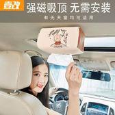 強磁吸頂夾式紙巾盒汽車車載天窗掛式紙巾套遮陽板車內車上抽紙盒 享購