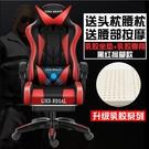 電腦椅歐曼達家用辦公椅可躺升降游戲競技椅午休座椅子轉椅電競椅【雙十二快速出貨八折】