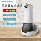 全自動洗手機智慧感應泡沫出泡皂液器家用兒童抑菌電動洗手液器  一米陽光