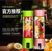 充電式便攜榨汁杯電動迷你果汁杯玻璃小型榨汁機家用 st2792『時尚玩家』