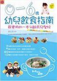 (二手書)0-6歲幼兒飲食指南(最新版)