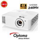 【240Hz電競機】 OPTOMA UHD50X 4K UHD 全球首台 240Hz 電競投影機 公司貨 原廠保固