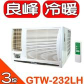 良峰RENFOSS【GTW-232LH】窗型《冷暖》冷氣