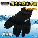 Guo-Tex 保暖 潛水布防水手套 男女適用 遠大 (6003/8115/8116)