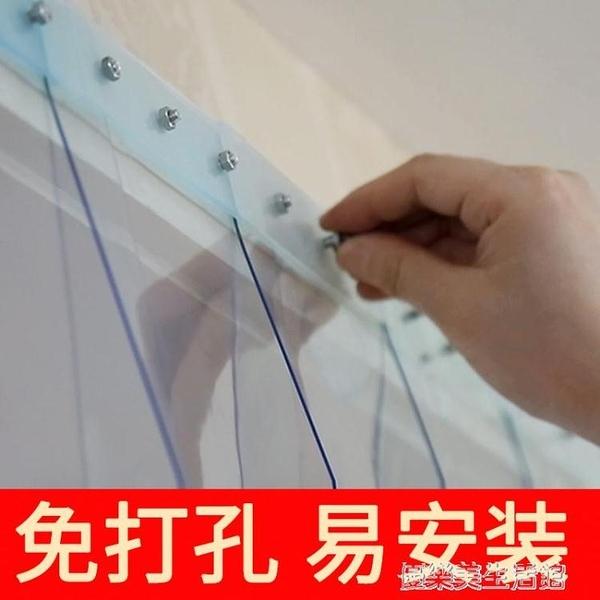免打孔塑料門簾空調隔斷簾商用夏季擋風家用防蚊PVC軟透明皮簾子