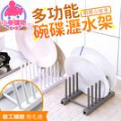 ✿現貨 快速出貨✿【小麥購物】碗碟瀝水架 餐具 碗筷 碗碟 收納 瀝水 置物架 瀝水架【G202】