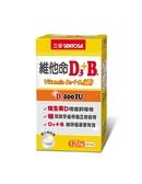 三多維他命D3+B.膜衣錠120錠