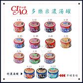 CIAO〔多樂米濃湯貓罐,14種口味,80g,日本製〕(單罐)