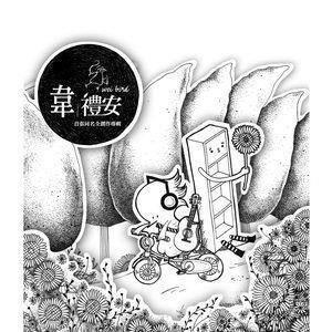 韋禮安  首張同名全創作專輯 CD(購潮8)