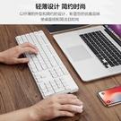 USB鍵盤 無線鍵盤鼠標套裝臺式電腦筆記本通用usb辦公家用鍵鼠女生