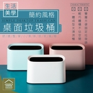 簡約桌面垃圾桶 桌上回收桶 書桌茶几收納桶餐桌臥室床頭整理盒 3色可選【ZH0408】《約翰家庭百貨
