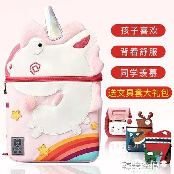 韓國杯具熊兒童書包男小學生1-3-4-5年級女孩6-12周歲背包護包 【618特惠】