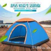 全自動帳篷戶外3-4人二室一廳家庭單雙人2人野營野外露營沙灘帳篷YYJ 艾莎嚴選