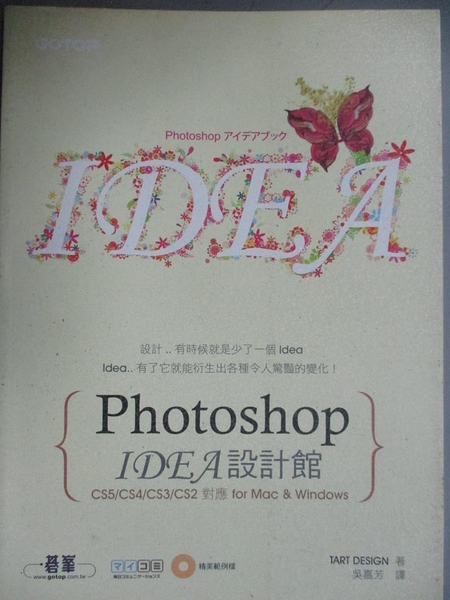 【書寶二手書T7/電腦_XCQ】PHOTOSHOP-IDEA設計館_TART DESIGN