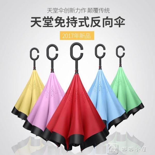 反向傘雙層長柄傘男女晴雨傘創意防風汽車免持式折疊反骨傘 全館單件9折