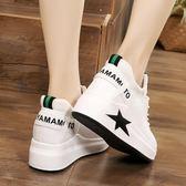 內增高鞋 新款休閑鞋子女厚底松糕跟百搭小白鞋韓版內增高