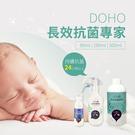 DOHO 長效抗菌專家 500ml 抗菌噴霧 奈米鋅離子 抗菌99.99% 長效24小時 台灣製