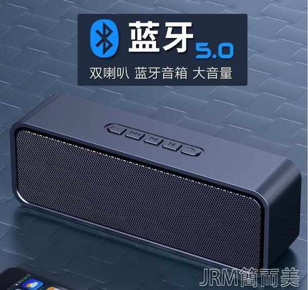 雙喇叭戶外大音量無線藍芽音箱3d環繞家用插卡小音響電腦重低音炮 簡而美