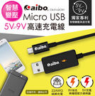【鼎立資訊】aibo Micro USB 智慧變壓 5V/9V 高速 充電線 *1M*
