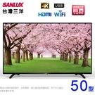 SANLUX台灣三洋 50型4K聯網液晶顯示器+視訊盒 SMT-50MU5~含拆箱定位