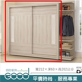 《固的家具GOOD》436-2-AJ 維娜7尺推門衣櫃【雙北市含搬運組裝】