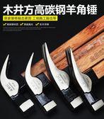 春季熱賣 實木柄羊角錘子木工鐵錘榔頭圓方頭鋼錘工具拔釘家用大小錘 艾尚旗艦店