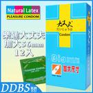 【DDBS】樂趣衛生套 大丈夫 大尺寸保...