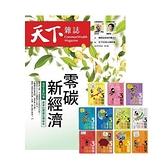 《天下雜誌》半年12期 贈 梁亦鴻老師的3天搞懂系列(11冊)