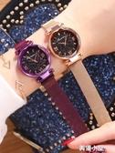 寶珂蘭手錶新款網紅同款星空手錶女學生時尚潮流韓版石英簡約CY 酷男精品館