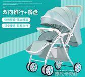 華中一號嬰兒推車可坐可躺輕便攜折疊避震新生兒嬰兒車寶寶手推車igo 依凡卡時尚