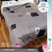 御芙專櫃『窗裡窗外』【涼被】5*6尺高級100%cotten(台灣製造˙精選系列)