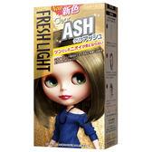 【美肌拉娜】富麗絲FRESHLIGHT染髮系列 冷棕灰(第一劑40g第二劑80ml)