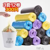 手提式大號彩色垃圾袋廚房家用加厚 E家人