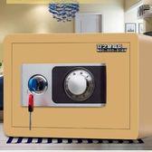 全鋼保險櫃家用小型保險箱辦公床頭入墻 jy機械保險箱迷你防盜 快速出貨交換禮物八折