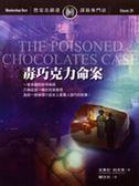 (二手書)毒巧克力命案