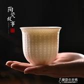 心經杯 功夫茶杯單個陶瓷小茶【快速出貨】