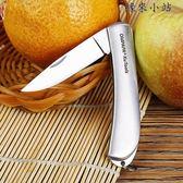 不銹鋼折疊水果刀