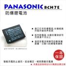 ROWA 樂華 FOR Panasonic 國際牌 DMW-BCH7E BCH7 電池 原廠充電器可用 全新 保固一年 FP1 FP2 FP3