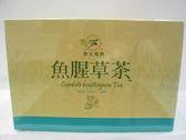台東原生植物~魚腥草茶5公克×20包/盒