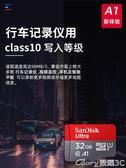 記憶卡32g內存卡class10高速Microsd卡32g手機內存32g卡通用行車記錄儀 榮耀3C