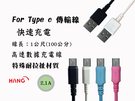 『HANG Type C 1米充電線』VIVO V17 Pro 傳輸線 100公分 2.1A快速充電