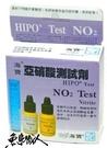 HIPO 海寶【亞硝酸測試劑】NO2測試...