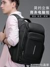 防盜後背包 背包男後背包男士商務大容量短途出差旅行防盜電腦背包 晶彩生活