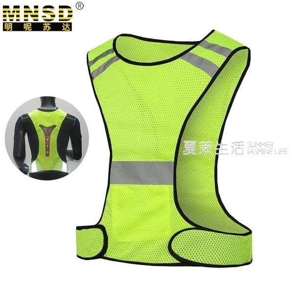 反光衣 反光背心 跑步夜跑運動 透氣速干網布LED閃燈戶外騎行防護服·夏茉生活